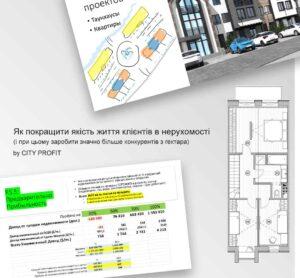 складання бізнес плану для нерухомості, якщо замовити в Сіті Профіт cityprofit.com.ua